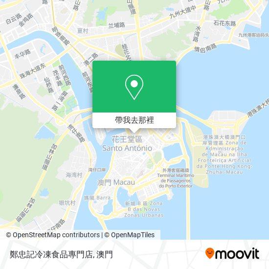 鄭忠記冷凍食品專門店地圖
