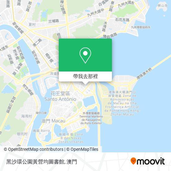 黑沙環公園黃營均圖書館地圖