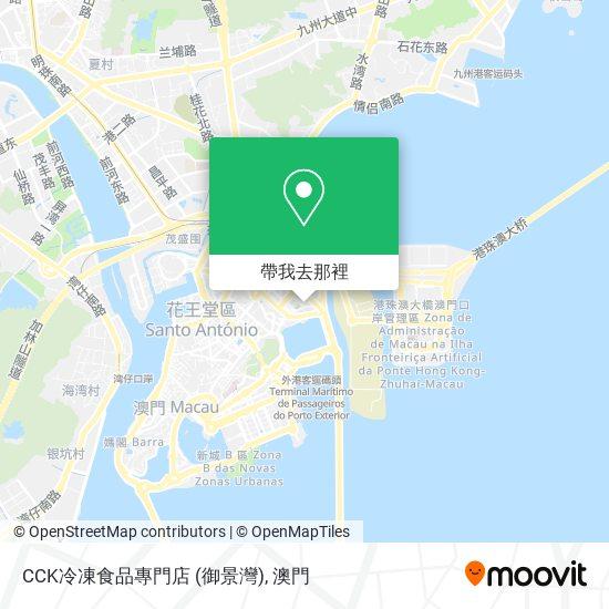 CCK冷凍食品專門店 (御景灣)地圖
