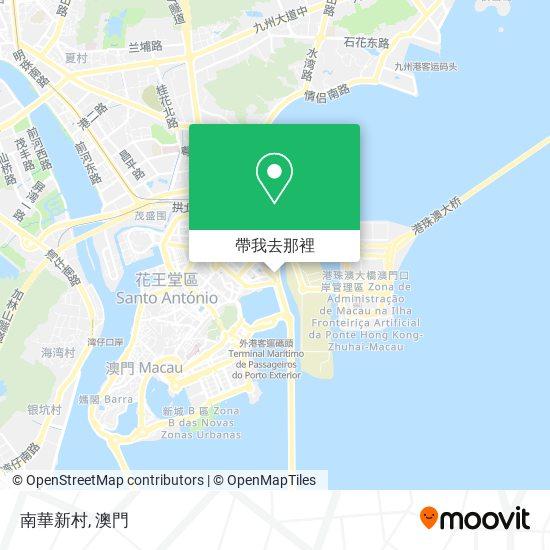 南華新村地圖
