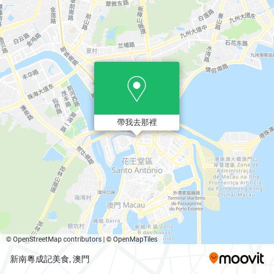新南粵成記美食地圖