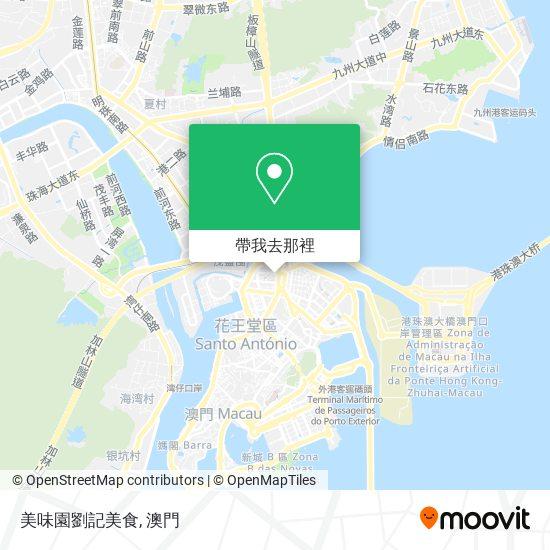 美味園劉記美食地圖