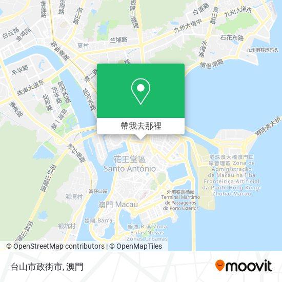台山市政街市地圖