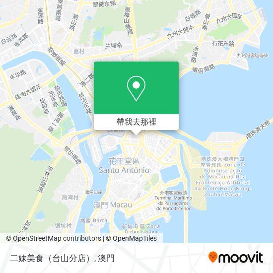 二妹美食(台山分店)地圖