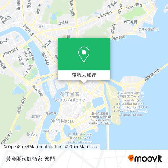 黃金閣海鮮酒家地圖