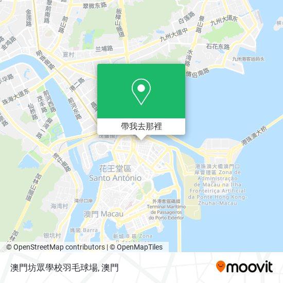 澳門坊眾學校羽毛球場地圖