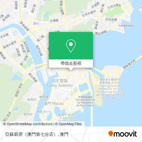 亞蘇廚房(澳門第七分店)地圖
