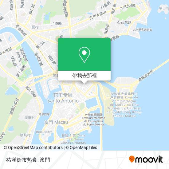 祐漢街市热食地圖