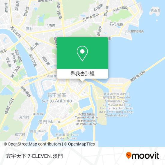 寰宇天下 7-ELEVEN地圖