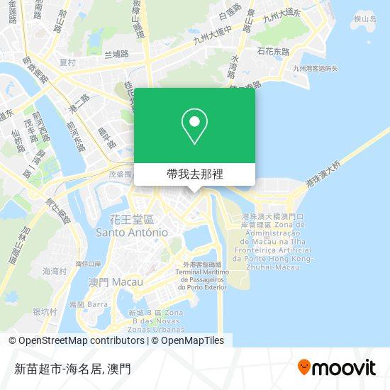 新苗超市-海名居地圖