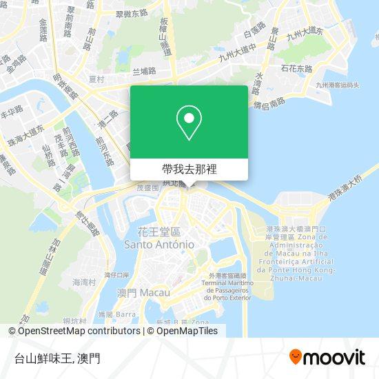 台山鮮味王地圖