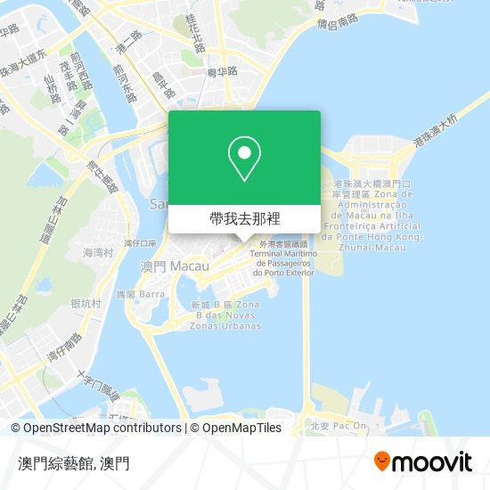 澳門綜藝館地圖