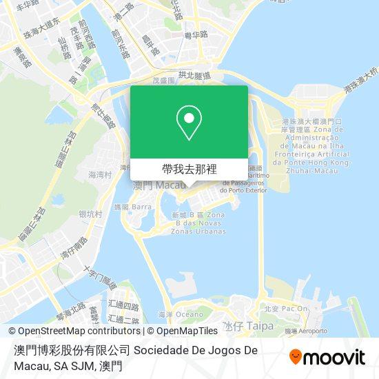 澳門博彩股份有限公司 Sociedade De Jogos De Macau, SA SJM地圖