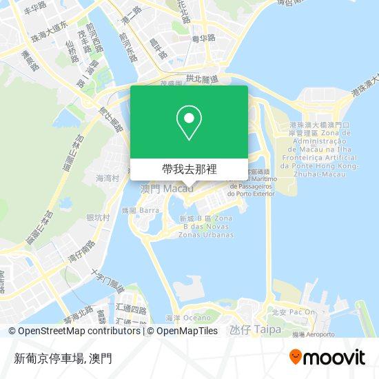 新葡京停車場地圖