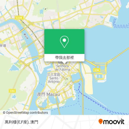 萬利樓(E,F座)地圖