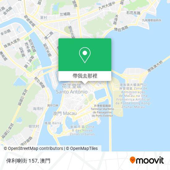 俾利喇街 157地圖