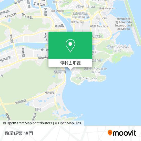 路環碼頭地圖