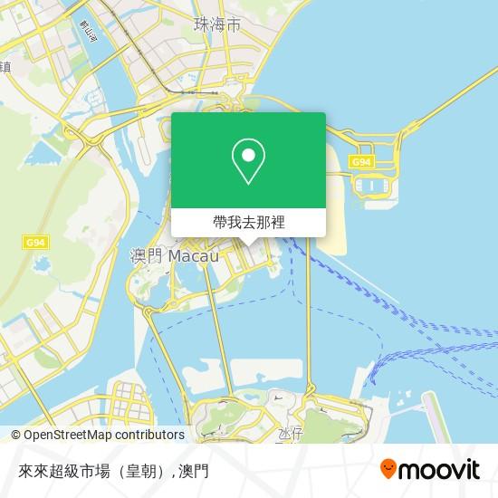 來來超級市場(皇朝)地圖