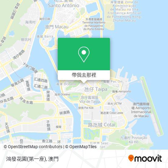 鴻發花園(第一座)地圖