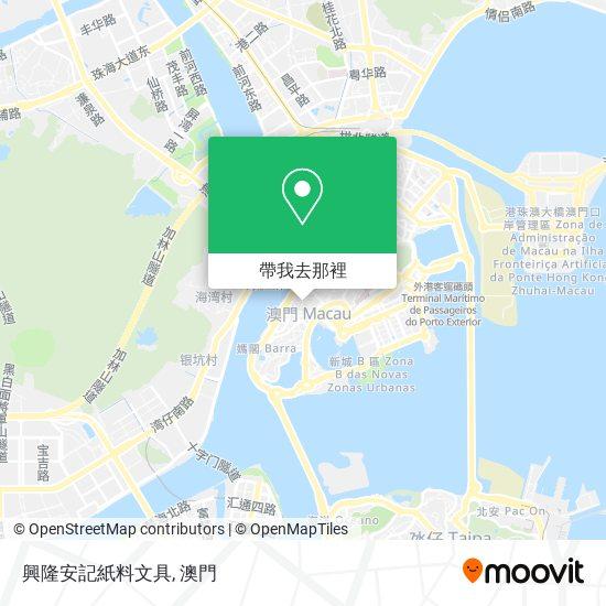 興隆安記紙料文具地圖