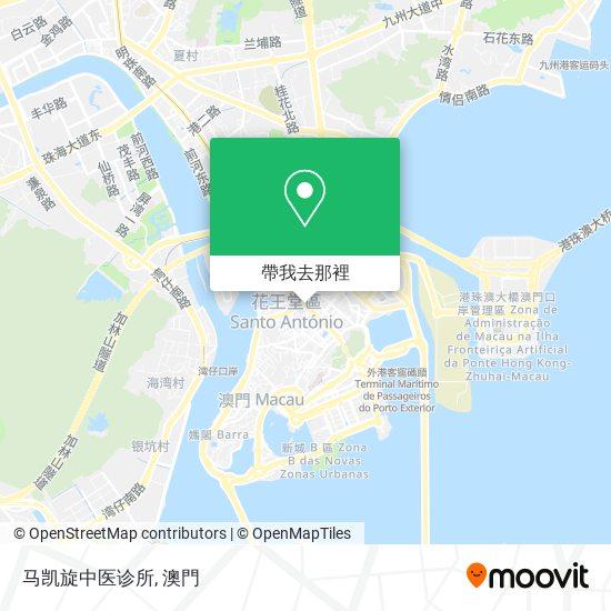 马凯旋中医诊所地圖