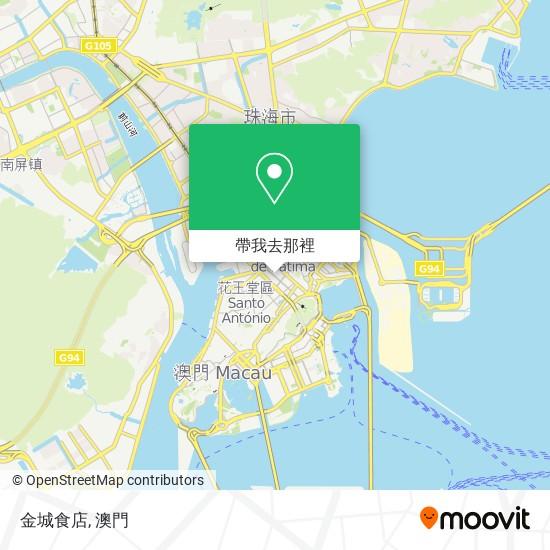 金城食店地圖