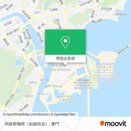 阿維斯咖啡(姑娘街店)地圖