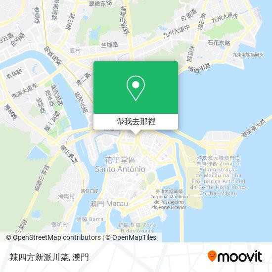 辣四方新派川菜地圖