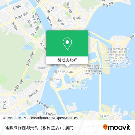 連勝風行咖啡美食(板樟堂店)地圖