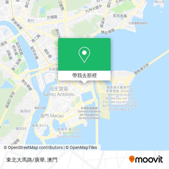 東北大馬路/廣華地圖