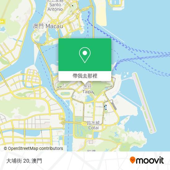 大埔街 20地圖