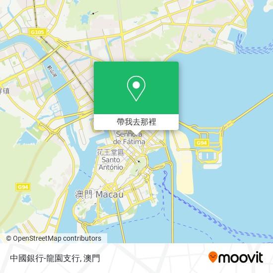 中國銀行-龍園支行地圖