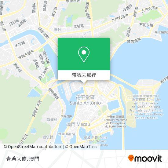 青蔥大廈地圖