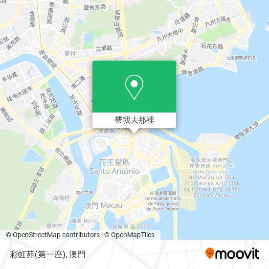 彩虹苑(第一座)地圖