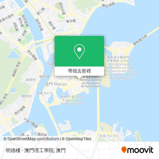 明德樓 - 澳門理工學院地圖