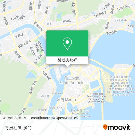 青洲社屋地圖