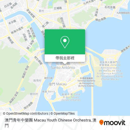 澳門青年中樂團 Macau Youth Chinese Orchestra地圖