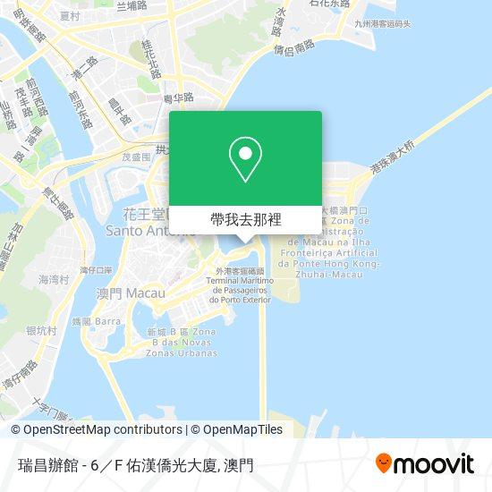 瑞昌辦館 - 6/F 佑漢僑光大廈地圖