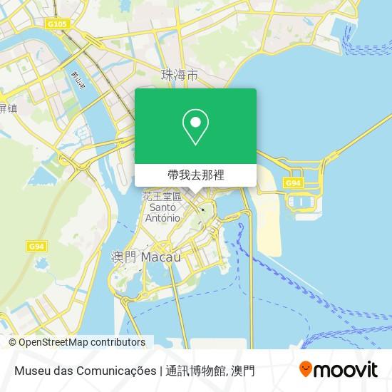 Museu das Comunicações | 通訊博物館地圖