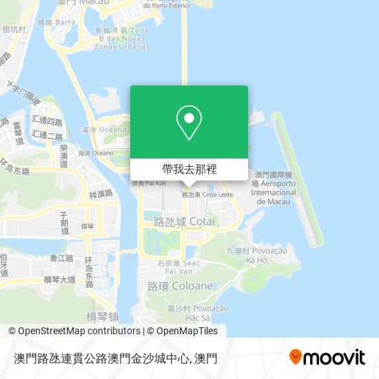 澳門路氹連貫公路澳門金沙城中心地圖