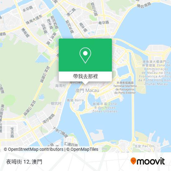 夜呣街 12地圖