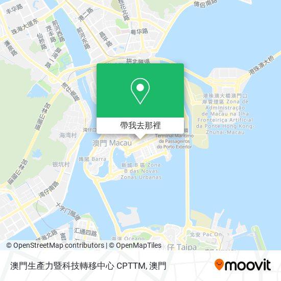 澳門生產力暨科技轉移中心 CPTTM地圖