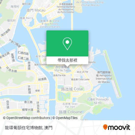 龍環葡韻住宅博物館地圖