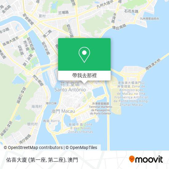 佑喜大廈 (第一座, 第二座)地圖