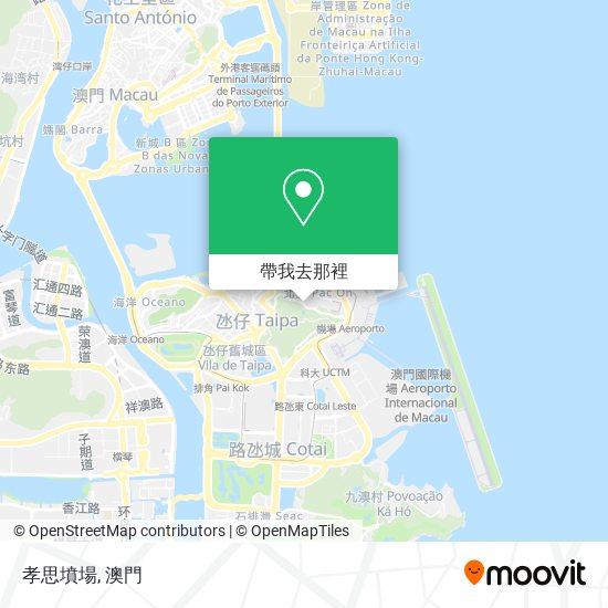 孝思墳場地圖