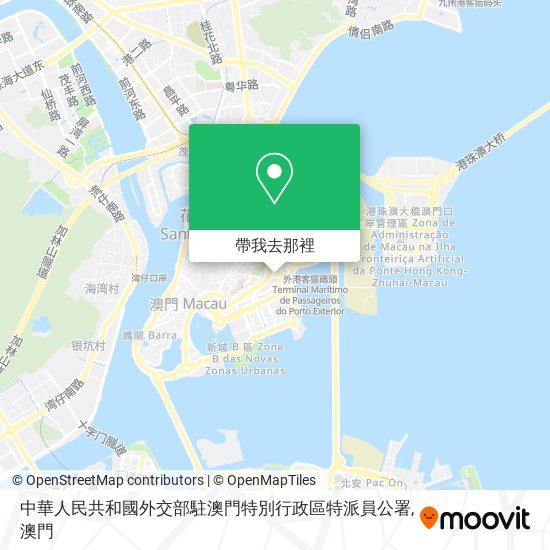 中華人民共和國外交部駐澳門特別行政區特派員公署地圖
