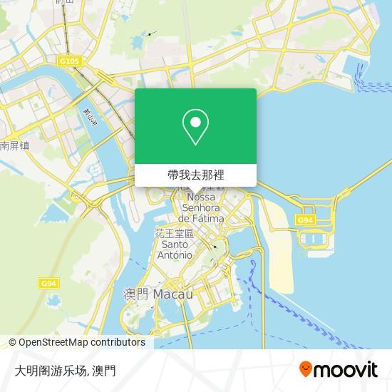 大明阁游乐场地圖