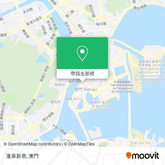 蓬萊新巷地圖