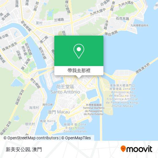 新美安公园地圖