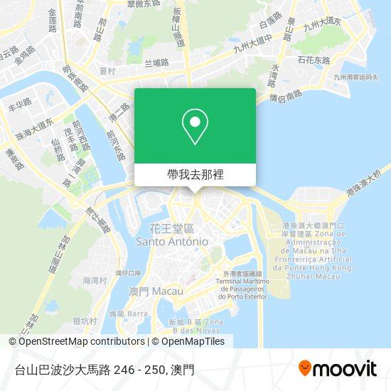 台山巴波沙大馬路 246 - 250地圖